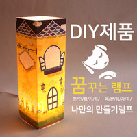 마이제이디_DIY_LED 꿈꾸는램프_ 우리집