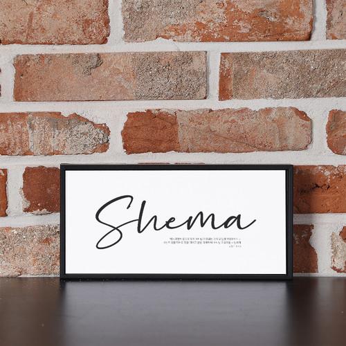 성경말씀액자 매일묵상-12 쉐마(Shema)