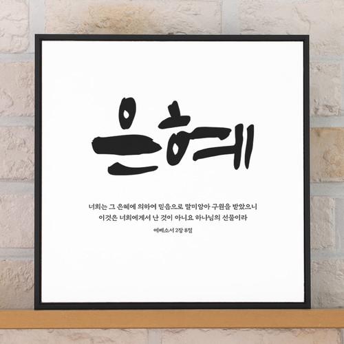 성경말씀액자 캔버스관-01. 은혜 (2호)