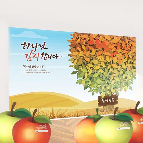 감사 열매와 배경 현수막