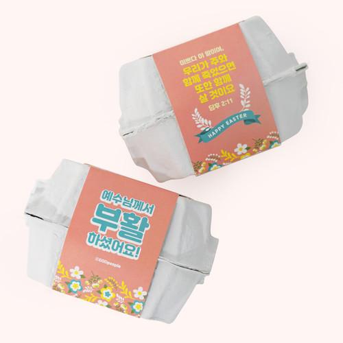 2020 Pink 부활절 달걀케이스 (분홍띠지10/케이스10)
