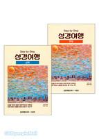 Step-by-Step 성경여행 신구약 세트 (전2권)