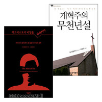 킴 리들바거 저서 세트(전2권)