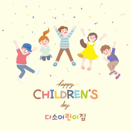 어린이날현수막-227 ( 180 x 180 )