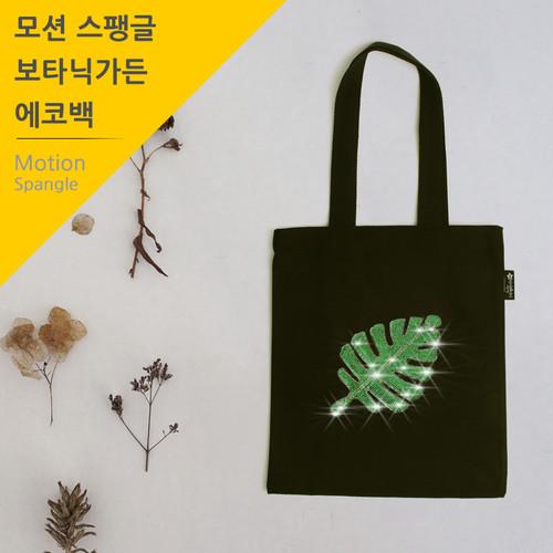 반짝반짝 고급 스팽글 에코백 _보타닉가든(국내산 베이지/블랙)