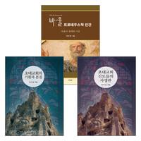 박아청 교수 저서 세트(전2권)