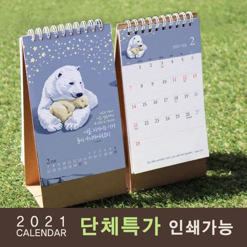 [단체인쇄용] 2021년캘린더(Small 탁상 달력)_ With You