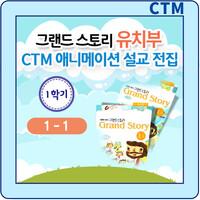 2021년 고신 유치부 1학기 그랜드스토리 전학기 맞춘 CTM 애니메이션 설교 전집 USB,DVD