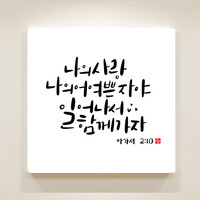 순수캘리 성경말씀액자 - SA0196 아가서 2장10절