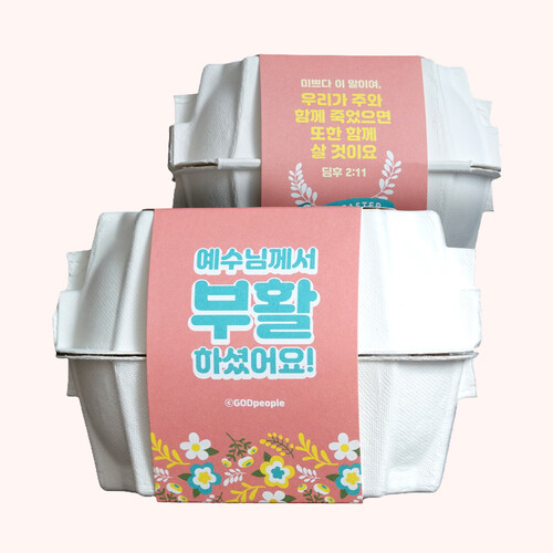 2021 White 부활절 달걀케이스 10개set (분홍띠지10/흰색케이스10)