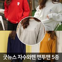[블레슈] 굿뉴스 자수와펜 오버핏 맨투맨 - 5종(10벌 이상만 구매 가능)