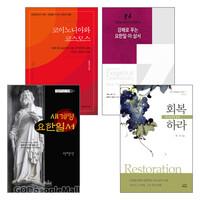 요한일서 연구와 설교 관련 2018~2020년 출간(개정)도서 세트(전4권)
