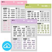 디지털스티커 3 신앙생활 다이어리② (3세트 4종) by 함미 / 이메일발송(파일)