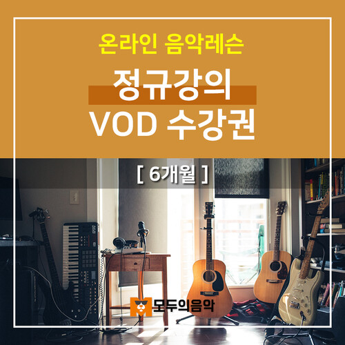 온라인음악레슨_ 정규강의 VOD 수강권 [6개월]