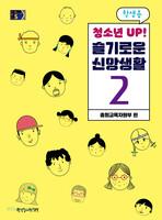 [예약판매] 2021년 2학기 GPLS 청소년부 (학생용) - 통합공과
