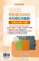 2022 멘토링 다이어리 스탠다드(중) - 속지세트 (리필용) / 6공링