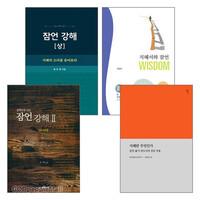 잠언 연구와 설교 관련 2021년 출간(개정)도서 세트(전4권)
