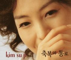 김수지 4 - 축복의 통로 (CD)
