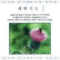 새벽기도 3 : 통성기도를 위한 은혜의 찬송가 연주 (CD)