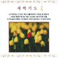 새벽기도 4 : 통성기도를 위한 은혜의 찬송가 연주 (CD)