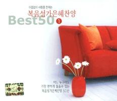 아낌없이 사랑을 전하는 복음성가은혜찬양 베스트 50 vol.1 (CD)