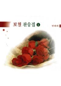 민희라 보혈 찬송집 1(CD)