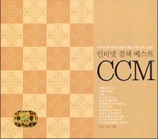 인터넷 검색 베스트 CCM (3CD)