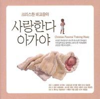 크리스찬 태교음악 - 사랑한다 아가야 (3CD)