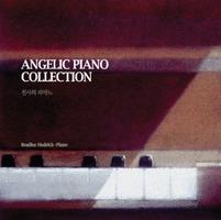 천사의 피아노 COLLECTION (2CD)