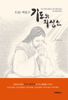기도의 지성소