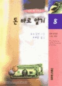 돈 바로 알기 - 작은책시리즈 8