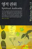 영적 권위 - 워치만니 시리즈 13