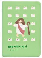 NEW 어린이성경 소단본 (무지퍼/색인/친환경PU소재/그린)