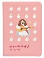 NEW 어린이성경 소단본 (무지퍼/색인/친환경PU소재/핑크)