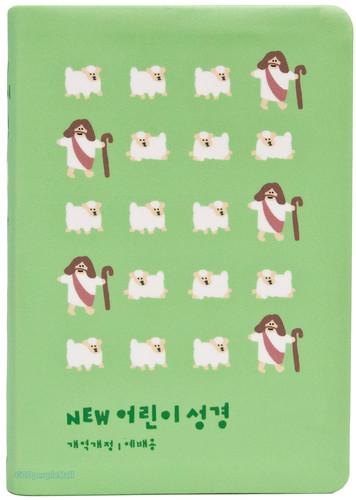NEW 어린이성경 중단본 (무지퍼/색인/친환경PU소재/그린)
