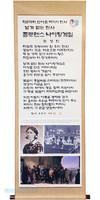 김영진의 신앙인물 족자 (11.나이팅게일)