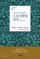 스토리텔링 성경 - 에스라 , 느헤미야 , 에스더
