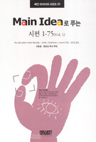 Main Idea로 푸는 시편 1-75 (vol.1) - 메인 아이디어 시리즈 23