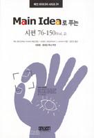 Main Idea로 푸는 시편 76-150 (vol.2) - 메인 아이디어 시리즈 24