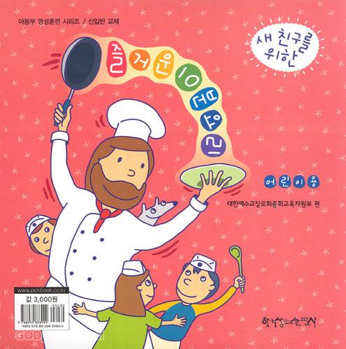 새 친구를 위한 즐거운 10분 요리 - 아동부 영성훈련 시리즈 신입반 교재 (어린이용)