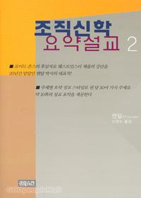 [개정판] 조직신학 요약설교 2