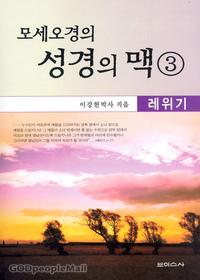 모세오경의 성경의 맥 3 - 레위기