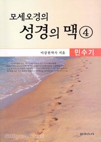 모세오경의 성경의 맥 4 - 민수기