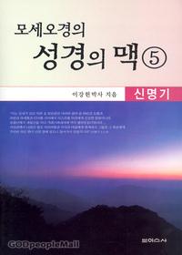 모세오경의 성경의 맥 5 - 신명기