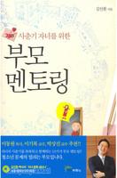 부모 멘토링(강의DVD 포함)