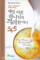 매일 아침 하나님의 격려 한마디 365