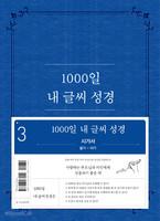 1000일 내 글씨 성경 3 (시가서: 욥기-아가서)