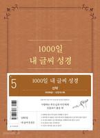 1000일 내 글씨 성경 5 (신약 : 마태복음-요한계시록)