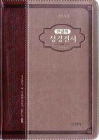 아가페 큰글자 성경전서 새찬송가 중합본(색인/이태리신소재/지퍼/투톤다크브라운/NKR72AB)