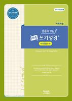 본문이 있는 채움 쓰기성경 - 사무엘상·하